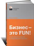 Бизнес — это FUN! От российского стартапа к международной компании