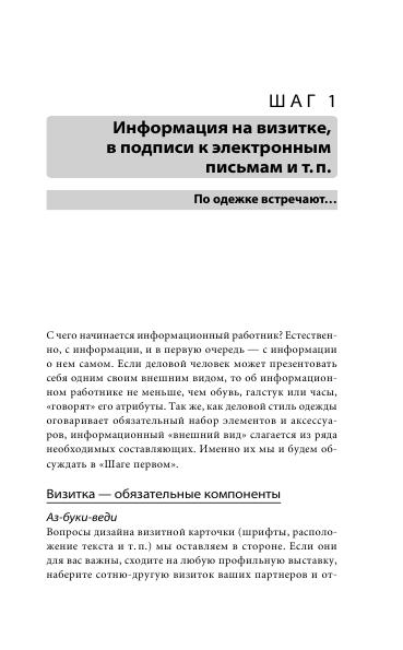 """Купить книгу """"Про INFO: Разложить все по полочкам"""""""