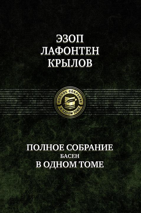 """Купить книгу """"Полное собрание басен в одном томе"""""""