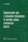 Осуществление прав и исполнение обязанностей по договору аренды транспортных средств
