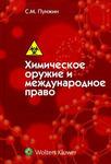 Химическое оружие и международное право