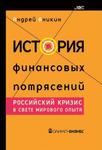 История финансовых потрясений. Российский кризис в свете мирового опыта