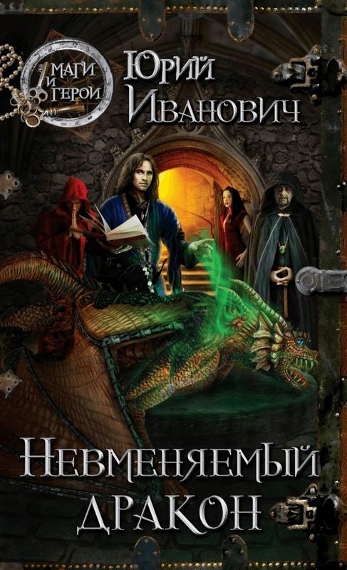 """Купить книгу """"Невменяемый дракон"""""""
