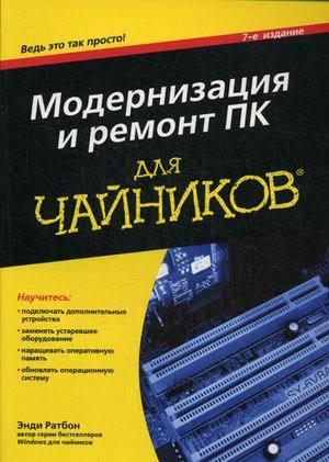 """Купить книгу """"Модернизация и ремонт ПК для чайников"""""""