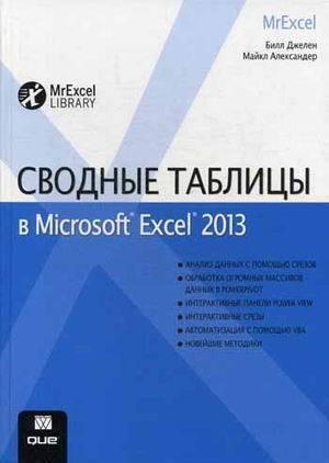 """Купить книгу """"Сводные таблицы в Microsoft Excel 2013"""""""