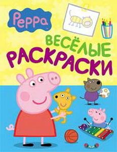 """Купить книгу """"Свинка Пеппа. Веселые раскраски"""""""