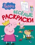 Свинка Пеппа. Веселые раскраски