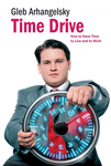 "Обложка книги ""Time Drive. How to Have Time to Live and to Work"""