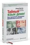 Тайный язык денег. Как принимать разумные финансовые решения