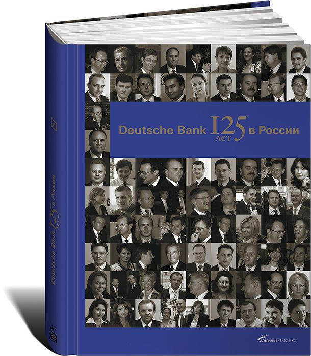 """Купить книгу """"Deutsche Bank. 125 лет в России"""""""