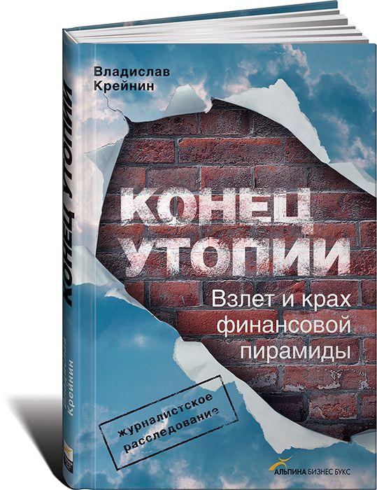 """Купить книгу """"Конец утопии. Взлет и крах финансовой пирамиды"""""""