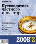 Путеводитель частного инвестора, №2, 2008