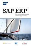 SAP ERP. Построение эффективной системы управления