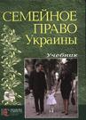 Семейное право Украины