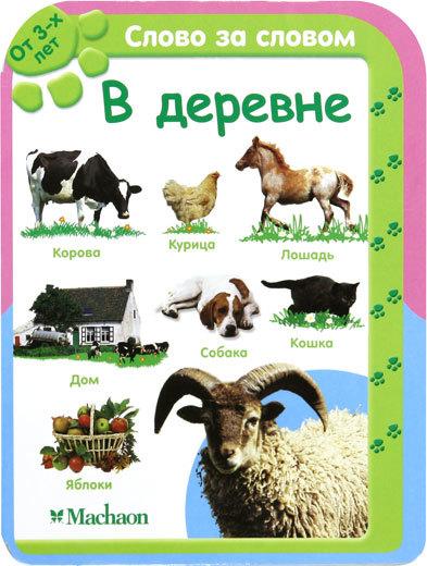 """Купить книгу """"В деревне (от 3-х лет)"""""""