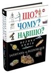 """Обложка книги """"Що? Чому? Навіщо? Велика книга запитань та відповідей"""""""