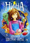 Нина - девочка Шестой Луны. Книга 1
