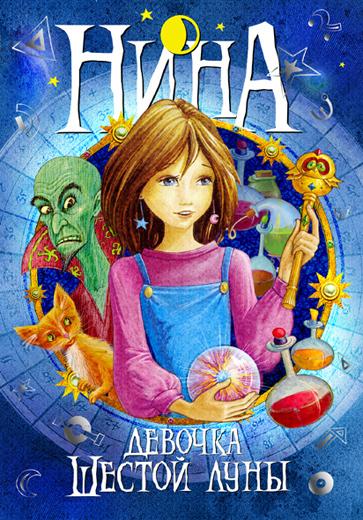 """Купить книгу """"Нина - девочка Шестой Луны. Книга 1"""""""