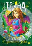 """Обложка книги """"Нина и заклятье Пернатого Змея. книга 3"""""""