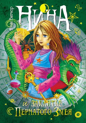 """Купить книгу """"Нина и заклятье Пернатого Змея. книга 3"""""""