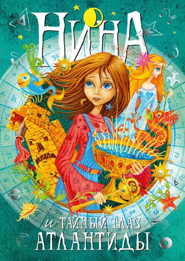 """Купить книгу """"Нина и Тайный глаз Атлантиды. Книга 4"""""""