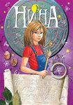 """Купить книгу """"Нина. Волшебная книга девочки Шестой Луны. Книга 5"""""""