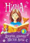 """Купить книгу """"Нина. Дневник девочки Шестой Луны. Книга 6"""""""