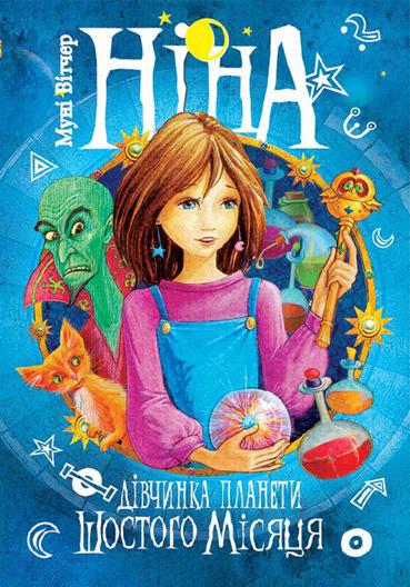 """Купить книгу """"Ніна - дівчинка планети Шостого Місяця"""""""
