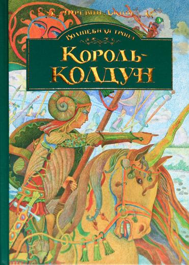 """Купить книгу """"Король-колдун"""""""
