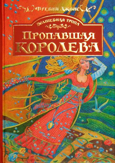 """Купить книгу """"Пропавшая королева"""""""