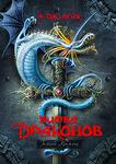 Битва драконов (книга 2)