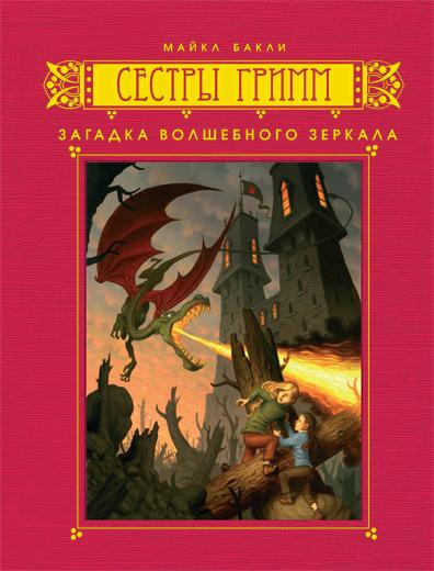 """Купить книгу """"Загадка волшебного зеркала"""""""