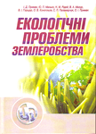 Екологічні проблеми землеробства