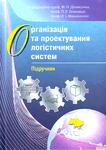 Організація та проектування логістичних систем