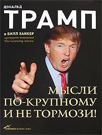"""Купить книгу """"Мысли по-крупному и не тормози!"""""""