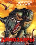 Атлас. Динозавры - купити і читати книгу