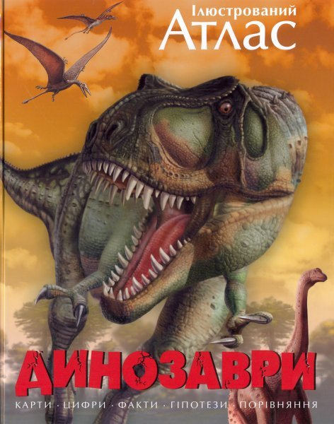 """Купить книгу """"Атлас. Динозаври"""""""