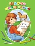 """Купить книгу """"Школа малювання"""""""