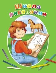 """Купить книгу """"Школа рисования"""""""