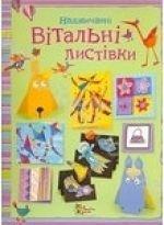 """Купить книгу """"Надзвичайні вітальні листівки"""""""