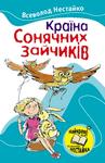 """Книга """"Країна Сонячних Зайчиків"""" обложка"""