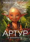 """Купить книгу """"Артур и минипуты. Книга 1"""""""