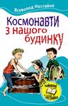 "Обложка книги ""Космонавти з нашого будинку"""