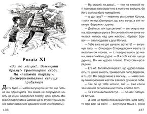 Учебник по биологии за 6 класс пономарева читать онлайн