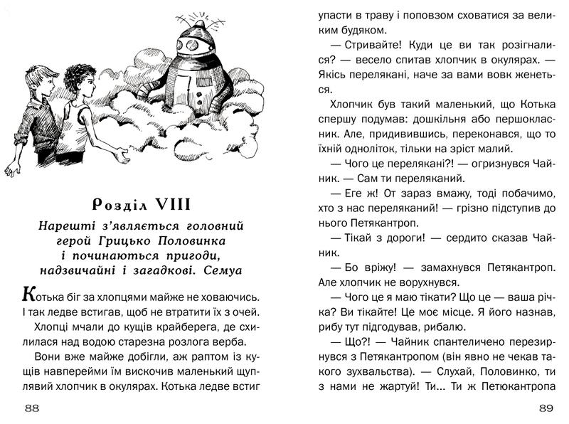 """Купить книгу """"Космонавти з нашого будинку"""""""