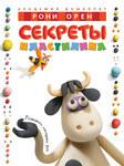 "Книга ""Секреты пластилина"" обложка"