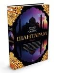 Шантарам - купить и читать книгу