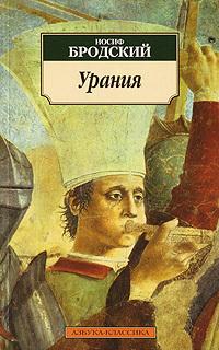 Купить книгу Урания (Иосиф Бродский). ISBN: 978-5-91181-497-7
