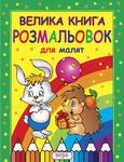Велика книга розмальовок для малят
