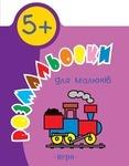 Розмальовки для малюків. 5 років - купить и читать книгу
